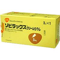 Zovirax阿昔洛韦 单纯疱疹乳膏5%:2g