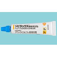 Aciclovir阿昔洛韦 眼用软膏 3%:5g