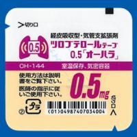 Tulobuterol妥洛特罗0.5mg「大原」:70枚
