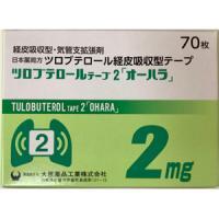 Tulobuterol妥洛特罗2mg「大原」:70枚