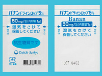 Banan dry syrup 头孢泊肟酯混悬剂(干糖浆)5%: 1g×120包