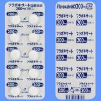 Flavoxate Hydrochloride盐酸黄酮哌酯粒 200mg「日医工」:100粒(10粒×10)