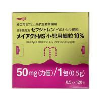 Meiact头孢妥仑酯MS小儿用細粒10% :0.5g×120包