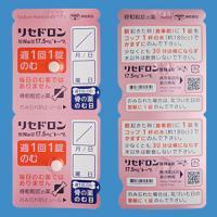 Risedronate Na利塞膦酸钠片17.5mg「東和」:4粒