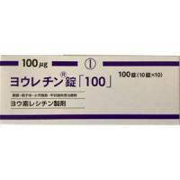 Jolethin碘卵磷脂「100」:100粒