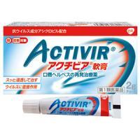 Activir嘴唇泡疹复发治疗软膏:2g【1類】