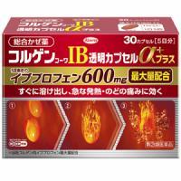 兴和 针对嗓子痛,发烧速效综合感冒胶囊:30粒【2類】