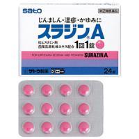 Surazin A荨麻疹湿疹止痒颗粒:24粒【2類】
