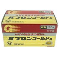 abron感冒黄金片A:130粒【2類】