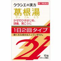 Kracie 汉方葛根汤精华粒SII:10包【2類】