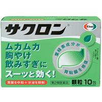 卫材Saclon 叶绿素成分配合肠胃药:10包【2類】