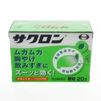 卫材Saclon 叶绿素成分配合肠胃药:20包【2類】