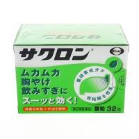 卫材Saclon 叶绿素成分配合肠胃药:32包【2類】