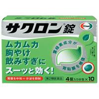 卫材Saclon 叶绿素配合 缓解恶心胃痛胃灼热肠胃药:40粒【2類】
