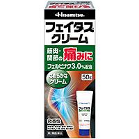久光制药Hisamitsu撒隆巴斯 关节肌肉消炎镇痛乳膏 :50g【2類】