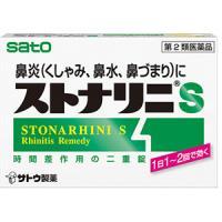 佐藤SATO Stonarhini-S 鼻炎(鼻水鼻塞打喷嚏):12粒【2類】