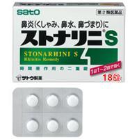 佐藤SATO Stonarhini-S 鼻炎(鼻水鼻塞打喷嚏):18粒【2類】