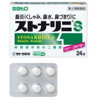 佐藤SATO Stonarhini-S 鼻炎(鼻水鼻塞打喷嚏):24粒【2類】