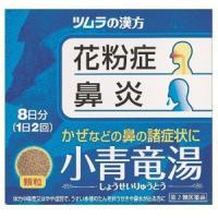 Tsumura小青龙汤精华颗粒:16包【2類】