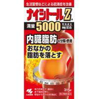 小林制药Nisitol-Za满量5000强效燃烧腹部脂肪中药健康减肥颗粒:315粒【2類】