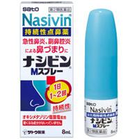 佐藤Sato Nasivin M鼻炎喷雾:8ml【2類】