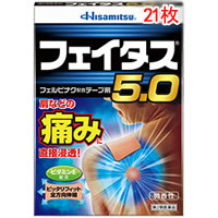 久光制药Hisamitsu 关节肌肉消炎镇痛贴5.0膏药: 21枚【2類】