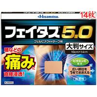 久光制药Hisamitsu 5.0 腰部镇痛止痛消炎大贴(膏药):14枚【2類】
