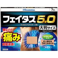 久光制药 Hisamitsu 5.0 腰部镇痛止痛消炎大贴(膏药):7枚【2類】