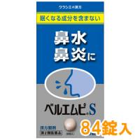 Kracie汉方小青龙汤精华片:84粒【2類】