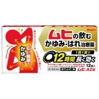 Muhi-AZ颗粒:12粒【2類】