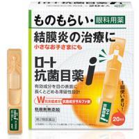 乐敦 i抗菌型眼药水:0.5ml×20支【2類】