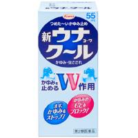 兴和 蚊虫叮咬冷感止痒液:55ml【2類】