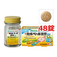 卫材 新-Selbelle塞尔贝尔肠胃片剂:48粒【2類】