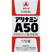 武田 Alinamina维生素补充A50:170粒【3類】