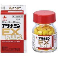 日本武田Alinamin 合利他命强效营养补充 EX Plus:60粒【3類】