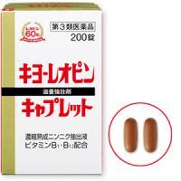湧永製薬Kyoleopin老蒜精华颗粒:200粒【3類】