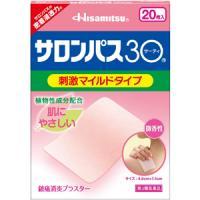 久光 Hisamitsu 撒隆巴斯腰30植物成分 微香型 镇痛消炎 膏药:20枚【3類】