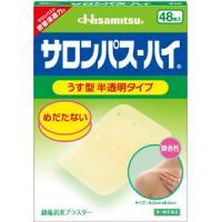 久光制药Hisamitsu 撒隆巴斯腰腿关节肩肘 微香镇痛消炎膏药:48枚【3類】