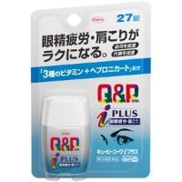 日本兴和KOWA  Q&P 缓解眼部.肩部肌肉.神经疲劳:27粒【3類】