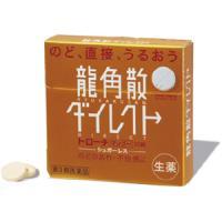 龍角散 清喉直爽含片 芒果味 20片/盒【3類】