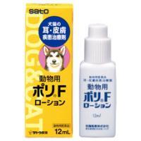 佐藤SATO 猫狗外耳炎湿疹皮肤炎药水: 12ml