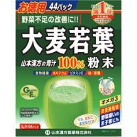 山本汉方 大麦若葉粉末100% 3g*44袋(2018/9)