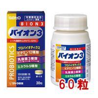 佐藤SATO 改善肠胃提高免疫力乳酸菌BION3:60粒