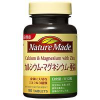 大塚制药 Nature-Made 钙,镁,锌 :90粒
