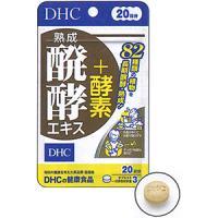 DHC的健康食品成熟发酵+酵素(20日分):60粒