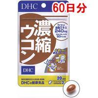 DHC的健康食品浓缩姜黄(60日分):120粒