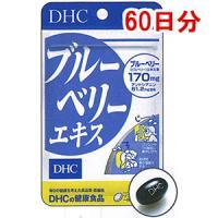 DHC的健康食品蓝莓精华(60日分):120粒