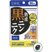 DHC的健康食品成熟黑蒜(20日):60粒