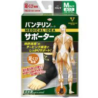 兴和新药 脚踝固定保护带 普通