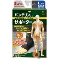 兴和新药 脚踝固定保护带 大号